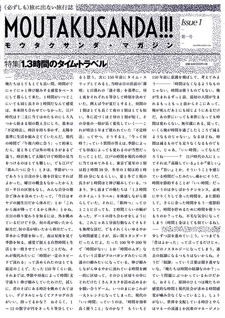MOUTAKUSANDA!!! magazine (モウタクサンダ・マガジン) / ISSUE 1 - 1.3時間のタイム・トラベル