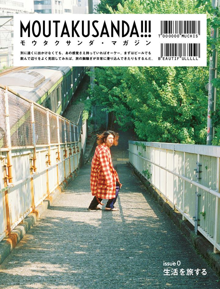 MOUTAKUSANDA!!! magazine (モウタクサンダ・マガジン) / ISSUE 0 - 生活を旅する
