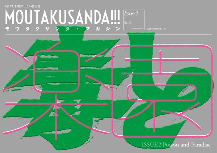 MOUTAKUSANDA!!! magazine (モウタクサンダ・マガジン) / ISSUE 2 - 毒と楽園