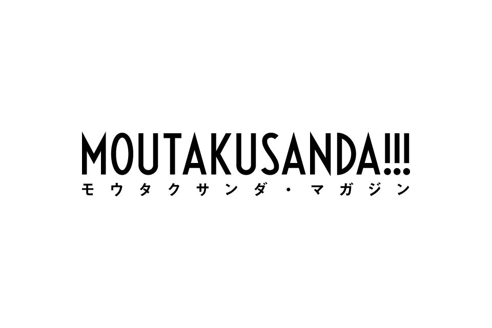 MOUTAKUSANDA!!! magazineが買える場所