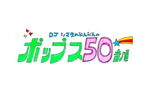 DJ嶋田のぶんぶんのポップス50音順 第4回「え」