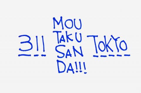 3.11 / TOKYO / MOUTAKUSANDA!!!