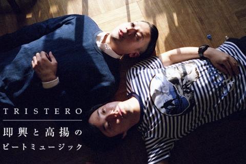 即興と高揚のビートミュージック「TRISTERO」-同世代のニューカマー