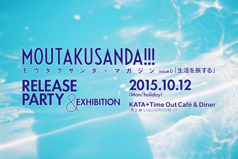 10/12 (mon) issue 0 「生活を旅する」RELEASE PARTY & EXHIBITION