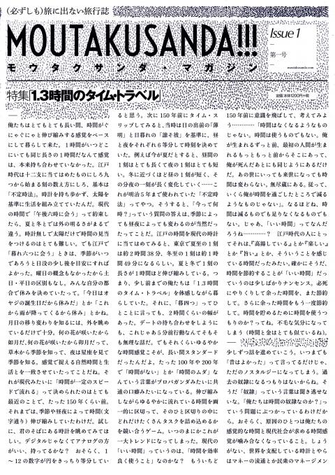 2号目となるISSUE1『1.3時間のタイム・トラベル』号、予約開始!!!